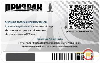 GSM-автосигнализация Prizrak 810