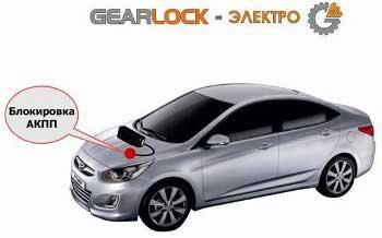Электромеханический блокиратор на КПП GearLock