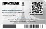 GSM-автосигнализация Prizrak 820