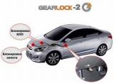 Механический блокиратор КПП и капота GearLock